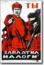 Налоги, Налогообложение в Украине